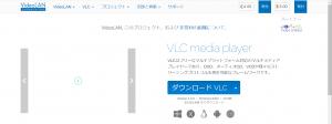 VLCプレーヤのダウンロード画面