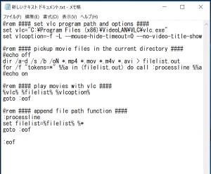 バッチスクリプトをコピペしたテキストファイル