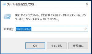 ファイル名を指定して実行画面